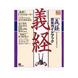 2005年NHK大河ドラマ「義経」を楽しむためのガイドブック。義経役の滝沢秀明をはじめとするメインキ...