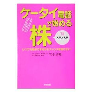 ケータイ電話で始める株 入門の入門−いつでも取引できるからチャンスを逃さない!−/岩本秀雄