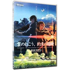DVD/雲のむこう,約束の場所