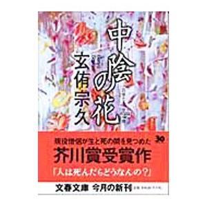 中陰の花/玄侑宗久|netoff2