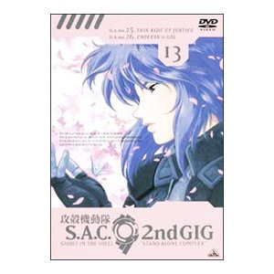 DVD/攻殻機動隊 S.A.C. 2nd GIG 13