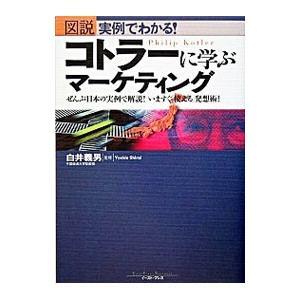 図説実例でわかる!コトラーに学ぶマーケティング−ぜんぶ日本の実例で解説!いますぐ「使える」発想術!−...