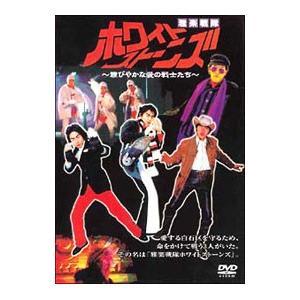 DVD/雅楽戦隊ホワイトストーンズ〜雅びやかな愛の戦士たち〜