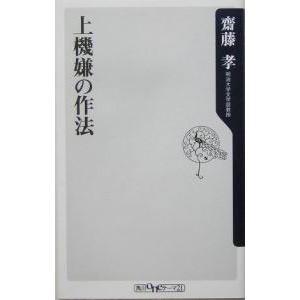 上機嫌の作法/斎藤孝