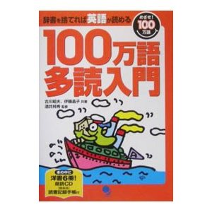 英語学習に効果は高いけれども、敷居の高かった多読法を改良。非常にやさしい絵本から始め、段階的にレベル...