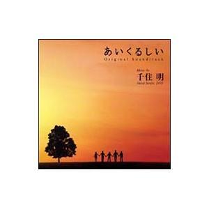 TBS系ドラマ日曜劇場「あいくるしい」オリジナル・サウンドトラック|netoff2