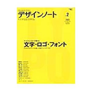 デザインノート No.2/誠文堂新光社