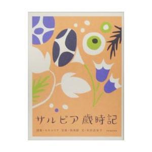 桜の4月はうららか。牡丹が咲く5月、新茶を飲んだら若葉晴れ。移り気な紫陽花を眺め、短夜を迎える6月…...