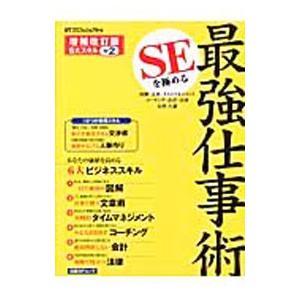 SEを極める最強仕事術/日経BP社