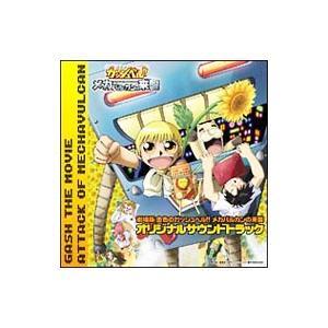 劇場版「金色のガッシュベル!!メカバルカンの来襲」オリジナルサウンドトラック|netoff2