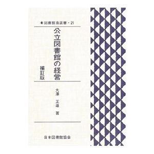 公立図書館の経営/大沢正雄