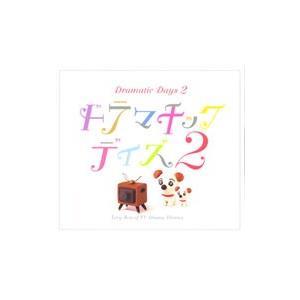 ドラマチック デイズ2〜ベスト・オブ・TVドラマ・テーマ曲