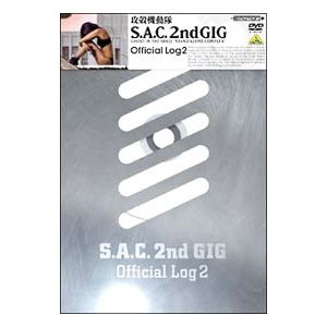 DVD/攻殻機動隊 S.A.C. 2nd GIG Official Log 2