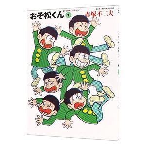 おそ松くん 【完全版】 1/赤塚不二夫|netoff2