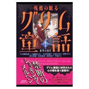 残酷の眠るグリム童話 (全4巻セット)/アンソロジー netoff2