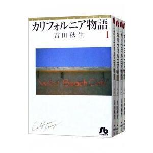 カリフォルニア物語 (全4巻セット)/吉田秋生 netoff2