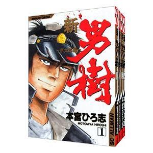新・男樹 (全4巻セット)/本宮ひろ志 netoff2