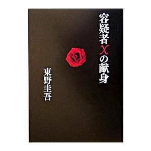 容疑者Xの献身(ガリレオシリーズ3)/東野圭吾