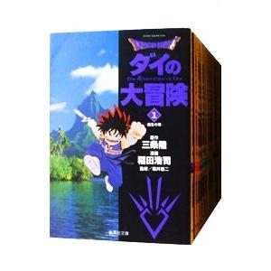 ドラゴンクエスト−ダイの大冒険− 【文庫版】 (全22巻セット)/稲田浩司