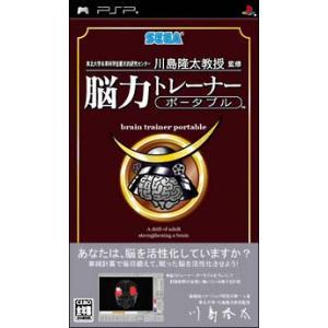 PSP/脳力トレーナーポータブル|netoff2