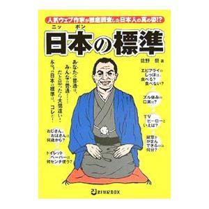 日本の標準/佐野祭