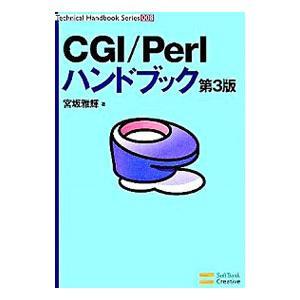 CGI/Perlハンドブック/宮坂雅輝