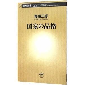 国家の品格/藤原正彦