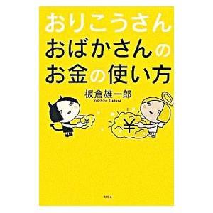 おりこうさんおばかさんのお金の使い方/板倉雄一郎|netoff2