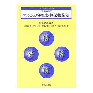 マルシェ物権法・担保物権法/宮本健蔵 netoff2