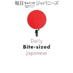 国際社会で求められているのは「高い英語力と日本語力を兼ね備えている人」。三択問題でターゲットの語を覚...
