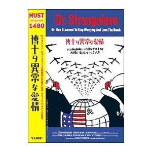 DVD/博士の異常な愛情 または私は如何にして心配するのを止めて水爆を・愛する・ようになったか