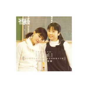 「魔法先生ネギま!」DJCD〜「カンださん☆アイぽんのネギまほラジお」Vol.1