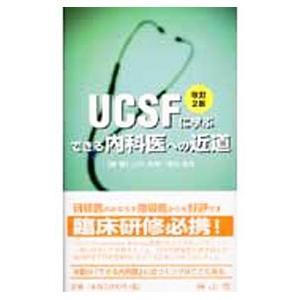 UCSFに学ぶできる内科医への近道/山中克郎