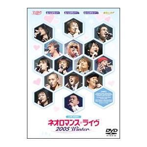 DVD/ライブビデオ ネオロマンスライヴ 2005 Winter