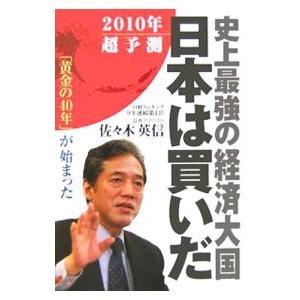 90年株価暴落、95年1ドル100円割れ、2003年株価底打ちなど、日本経済の大転換期をズバリ的中さ...