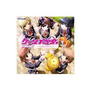 「ケータイ少女」ドラマCD〜2回目のクリスマス〜|netoff2