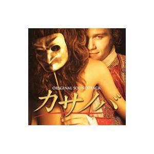 「カサノバ」オリジナル・サウンドトラック|netoff2