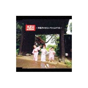 AZUのラジオ〜早起きのおじいさんのうた〜|netoff2