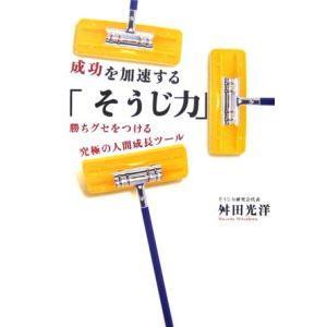 成功を加速する「そうじ力」/舛田光洋