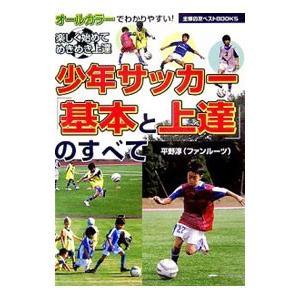 少年サッカー「基本と上達」のすべて/平野淳