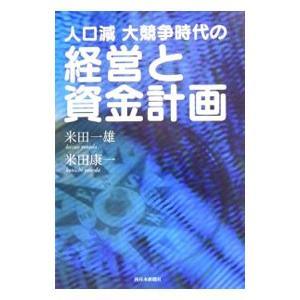 人口減大競争時代の経営と資金計画/米田一雄