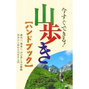 初心者でも手軽に楽しむことができる山歩きの入門書。装備などの基礎準備から歩き方、地図の読み方、天気図...