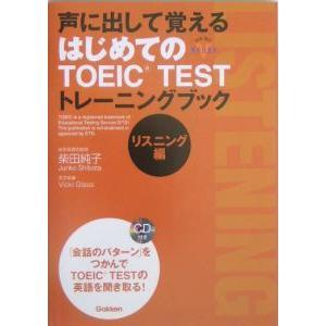 声に出して覚えるはじめてのTOEIC TESTトレーニングブック−リスニング編−/柴田純子