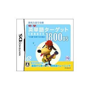 DS/中学英単語ターゲット 1800DS|netoff2