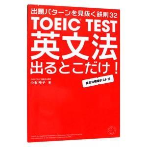TOEIC TEST英文法出るとこだけ! /小石裕子