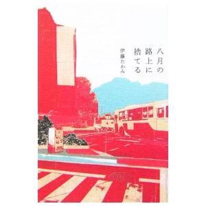 八月の路上に捨てる/伊藤たかみ|netoff2