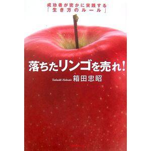 落ちたリンゴを売れ!−成功者が密かに実践する「生き方のルール」−/箱田忠昭