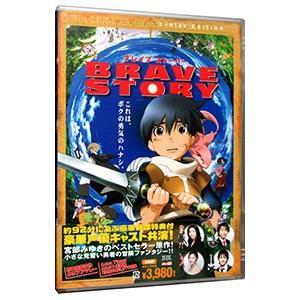 DVD/ブレイブ ストーリー 特別版