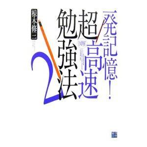図解超高速勉強法(2)−一発記憶!−/椋木修三