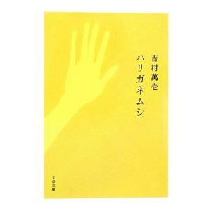 ハリガネムシ/吉村万壱|netoff2